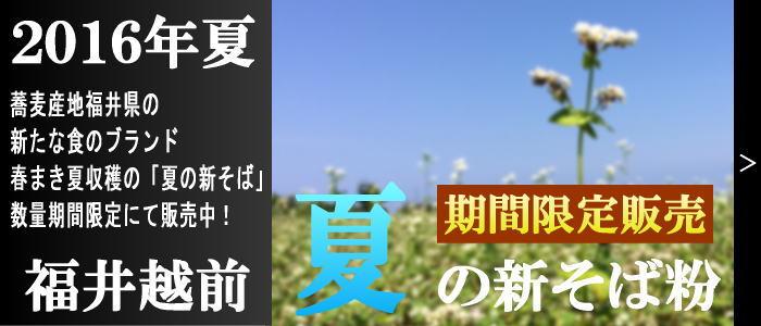 福井越前夏の新蕎麦粉期間限定販売