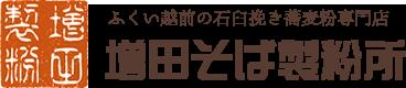 増田そば製粉所