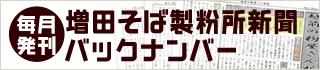 増田そば製粉所新聞バックナンバー