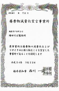 廃棄物減量化宣言事業所認定書