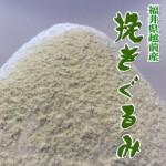 業務用蕎麦粉(挽きぐるみ)サンプル