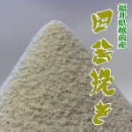 業務用蕎麦粉(田舎挽き)サンプル