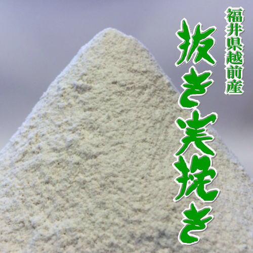 業務用蕎麦粉(抜き実挽き)サンプル