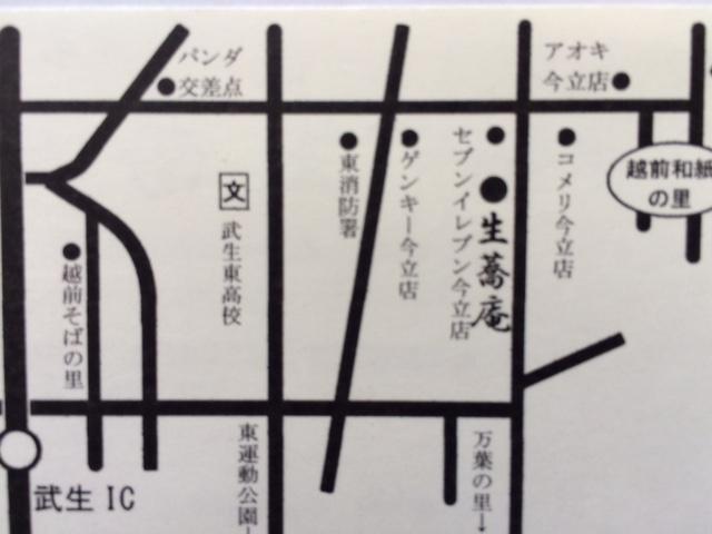石臼挽き自家製粉「生蕎庵」の地図