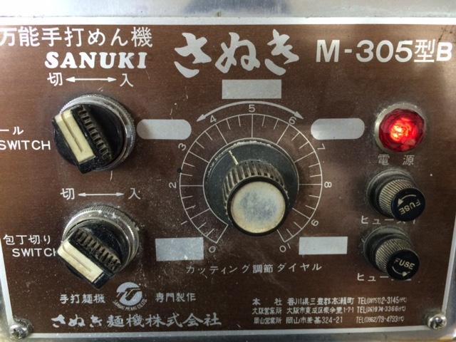 teuchi-udon-05