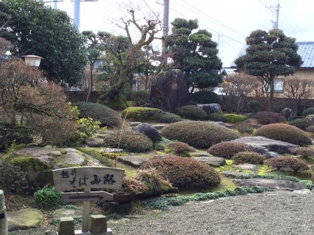 越前そば山路内の日本庭園