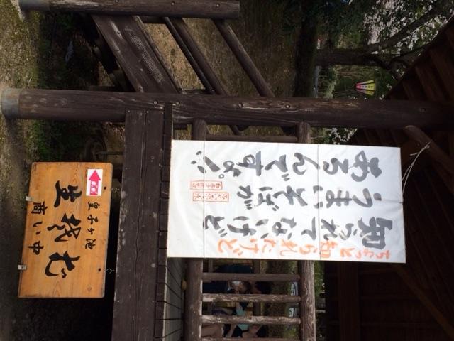 皇子ケ池蕎麦の「知られていないけどうまいそばがあるんですよ!!」看板