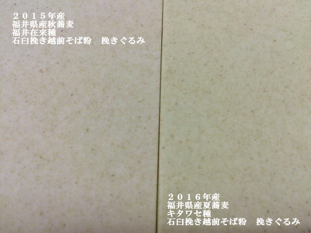 2016年産福井夏の新蕎麦