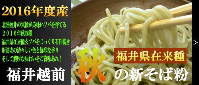 fukui-aki-soba-04