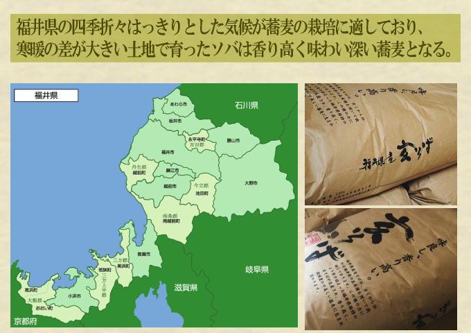 fukui-aki-soba-map