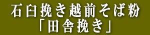inaka-name