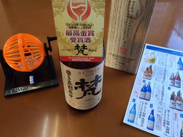当選景品は福井県の地酒
