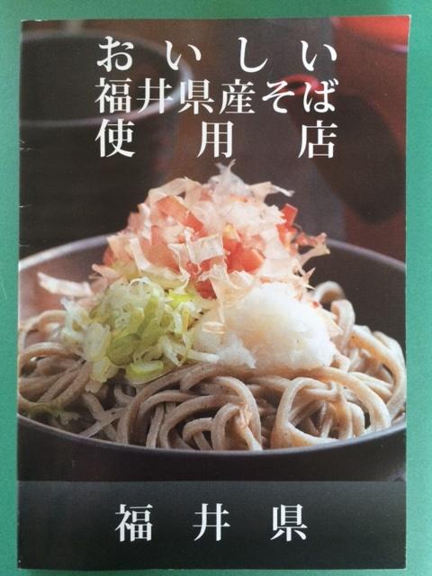 おいしい福井県産そば使用店