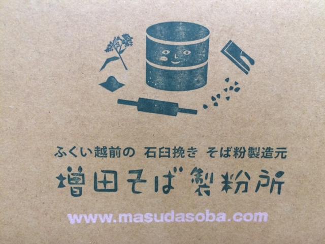 増田そば製粉所発送用段ボール