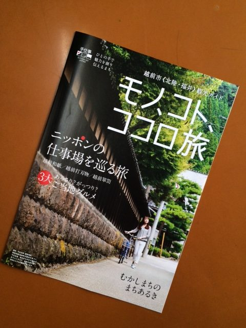 越前市北陸・福井観光ガイド表紙