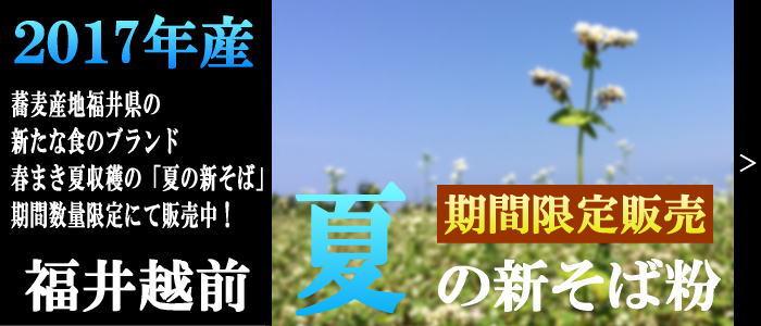 平成29年産福井越前夏の新蕎麦粉期間限定販売
