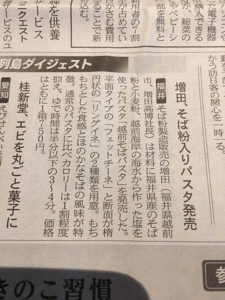 日本経済新聞(平成29年8月14日)掲載