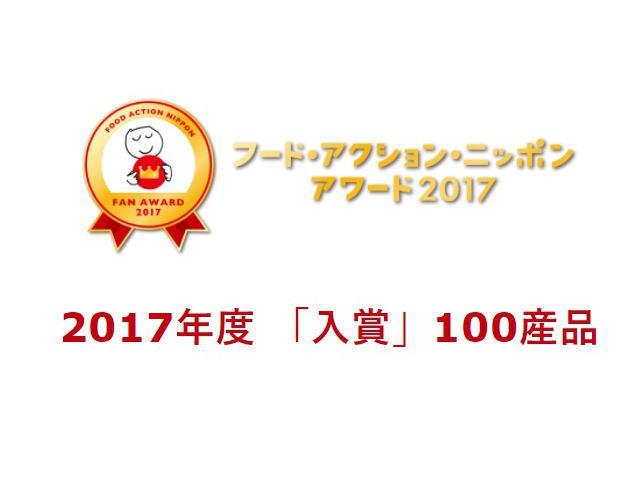 フードアクションニッポンアワード2017