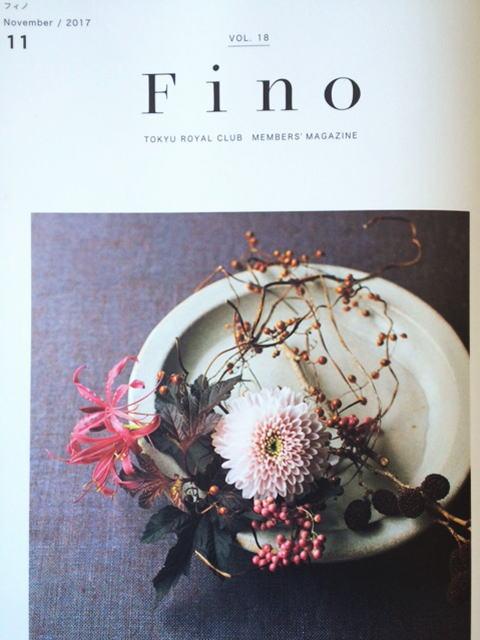東急ロイヤルクラブメンバーズマガジン「Fino」VOL.18表紙