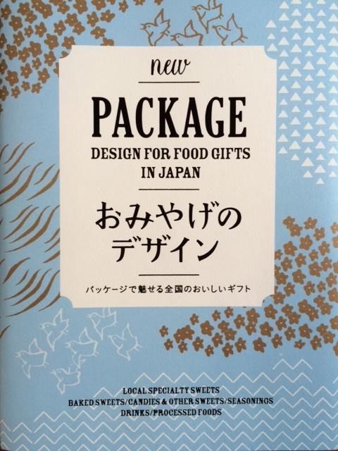 おみやげのデザイン表紙