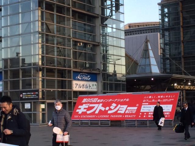 東京インターナショナルギフトショー2018