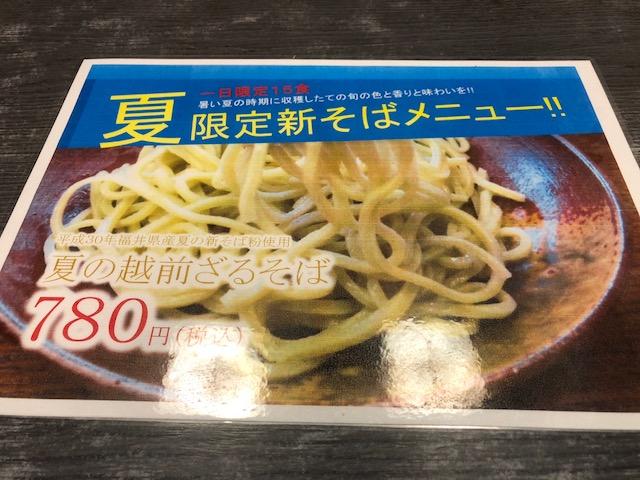 夏限定「夏の新蕎麦越前ざるそば」メニュー表