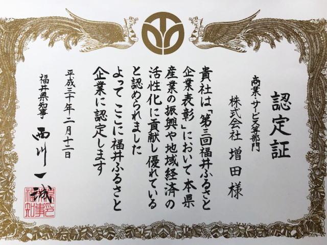 福井ふるさと企業表彰認定書