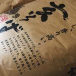 福井県産福井在来種の玄蕎麦22.5kg袋
