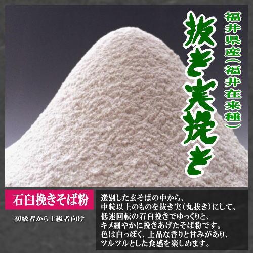 そば粉(抜き実挽き)商品詳細
