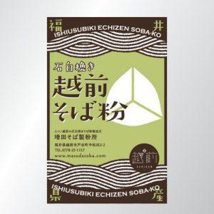 そば粉(抜き実挽き)商品パッケージ