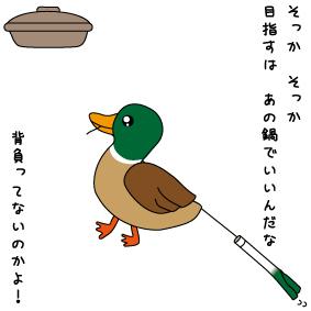 鴨がネギを背負っているイラスト