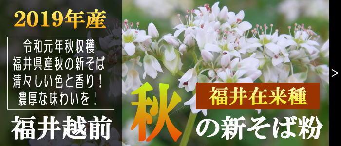 令和元年産福井越前秋の新そば粉販売開始タイトル