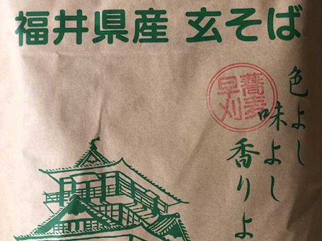 令和元年産福井県丸岡在来種早刈り玄蕎麦