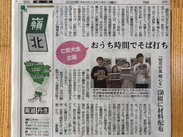福井新聞掲載記事「おうち時間でそば打ち」