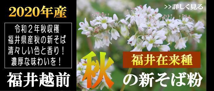 令和2年福井県産秋の新そば粉販売開始