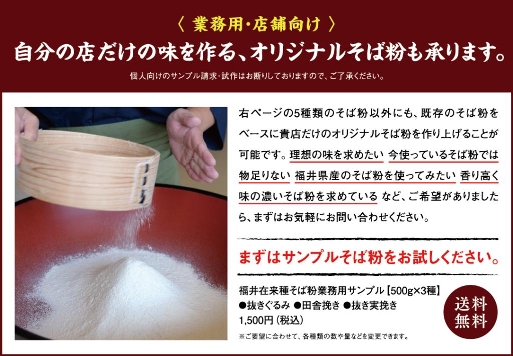 業務用・店舗向け 自分の店だけの味を作る、オリジナルそば粉も承ります。