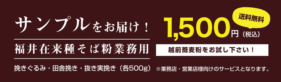 サンプルをお届け!1500円