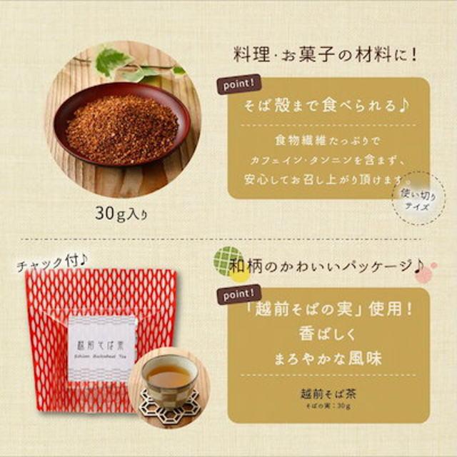 そば茶の商品の説明