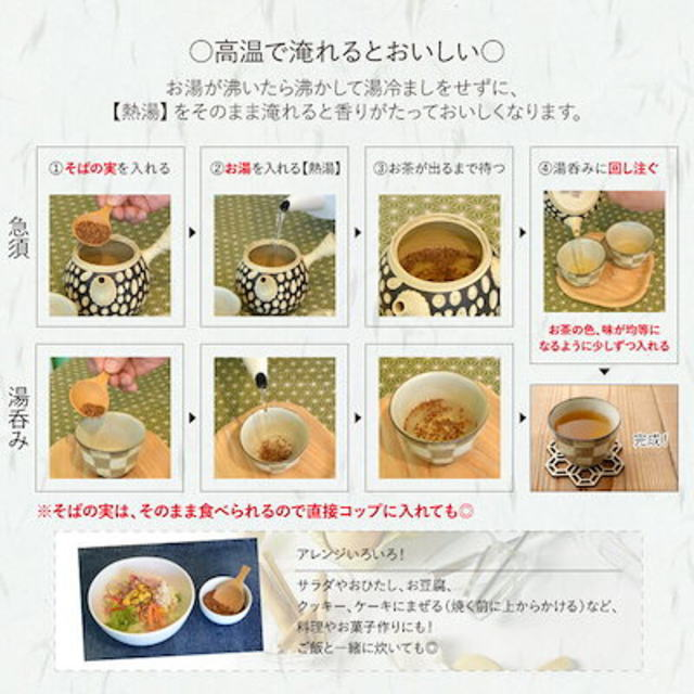 そば茶の淹れ方の説明